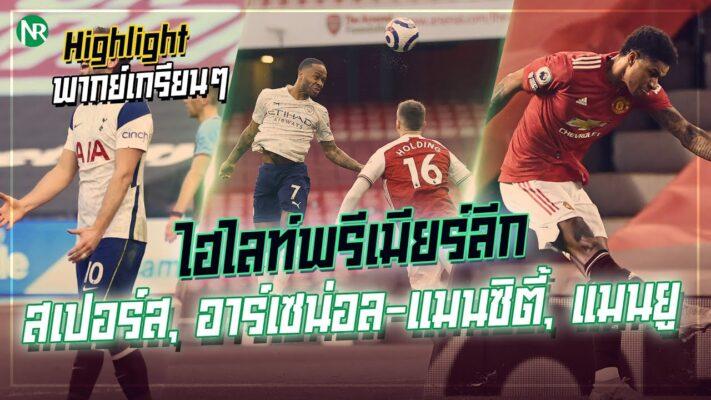 highlight-premierleague 22-02-2021