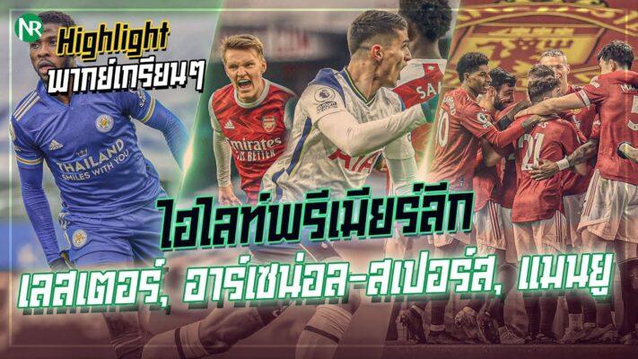 highlight-premierleague 15-03-2021